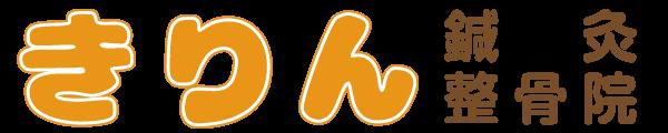 きりん鍼灸整骨院ロゴ